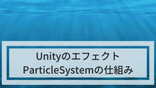 Unity のエフェクト ParticleSystem について