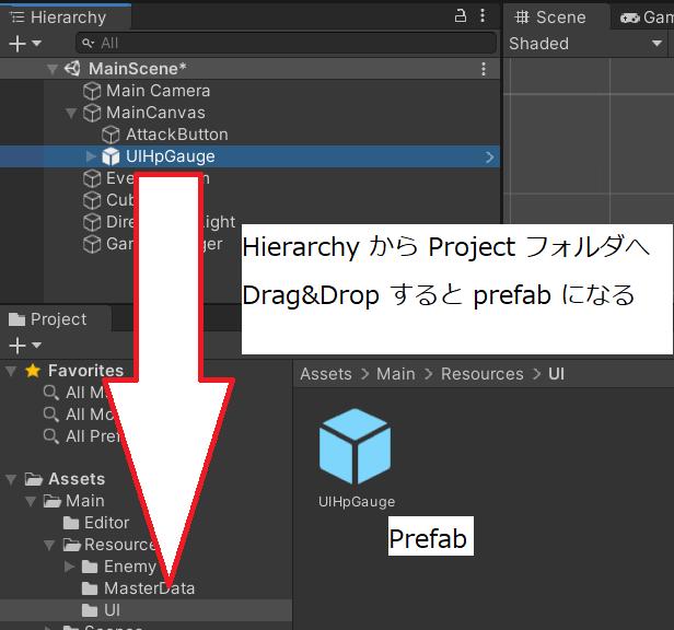HPゲージUIオブジェクトツリーをPrefab化する