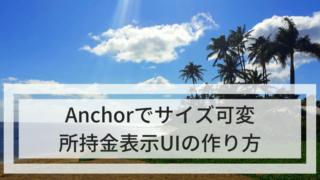 Anchorでサイズ可変の所持金表示UIの作り方